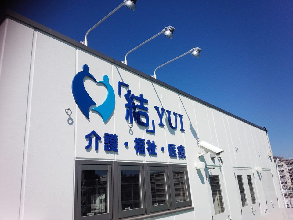 株式会社日本ライフケア